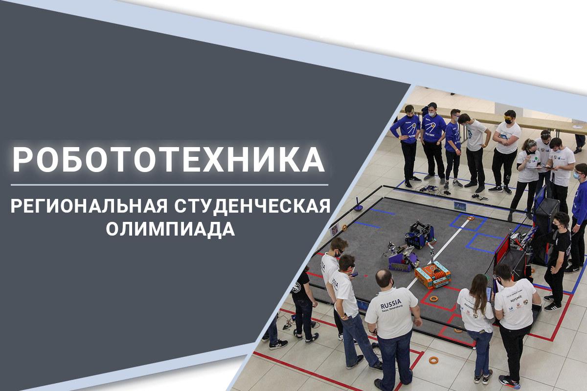 Региональная студенческая олимпиада по РОБОТОТЕХНИКЕ в 2021 году  для высших учебных заведений Санкт-Петербурга