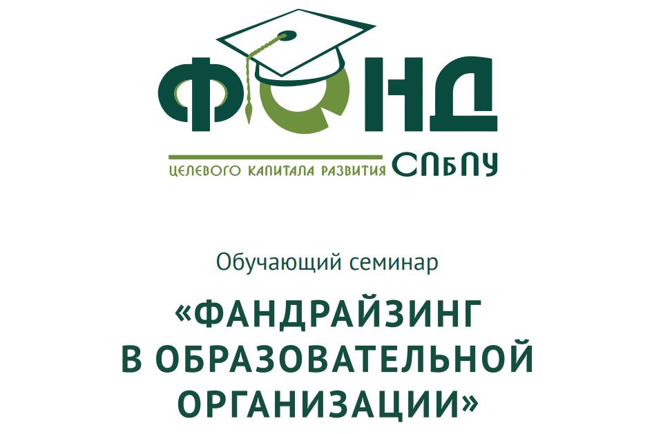 Семинар «Фандрайзинг в образовательной организации»