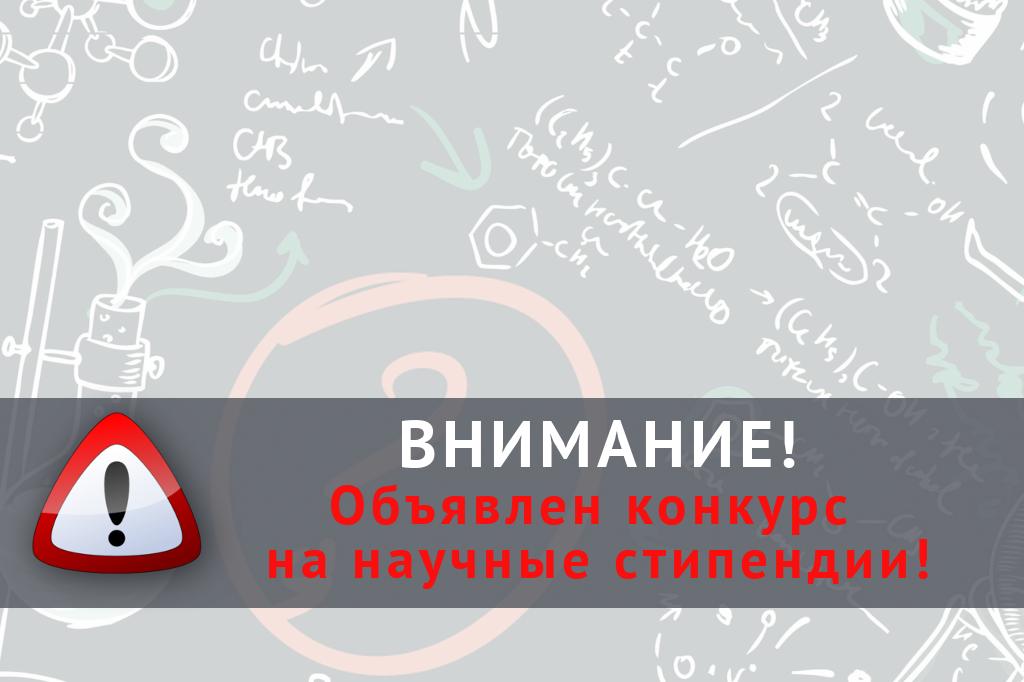 Объявлен конкурс на повышенную стипендию по результатам научной деятельности!