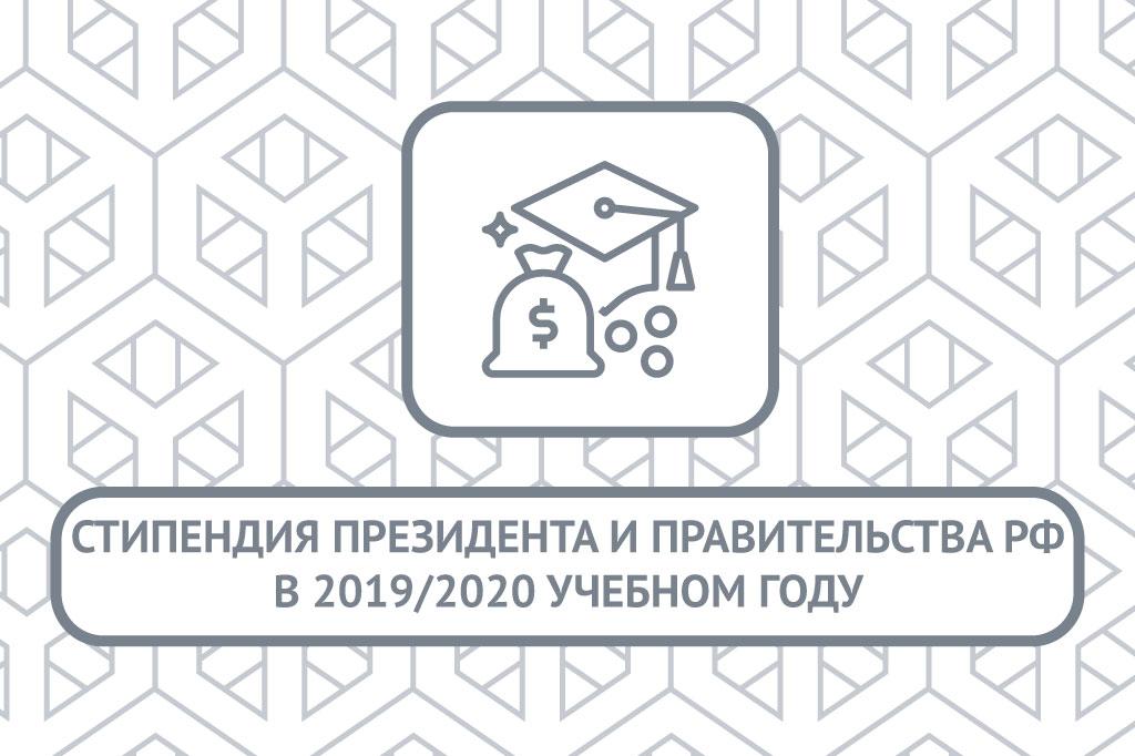 Конкурс на получение стипендий Президента и Правительства РФ в 2019/2020 учебном году
