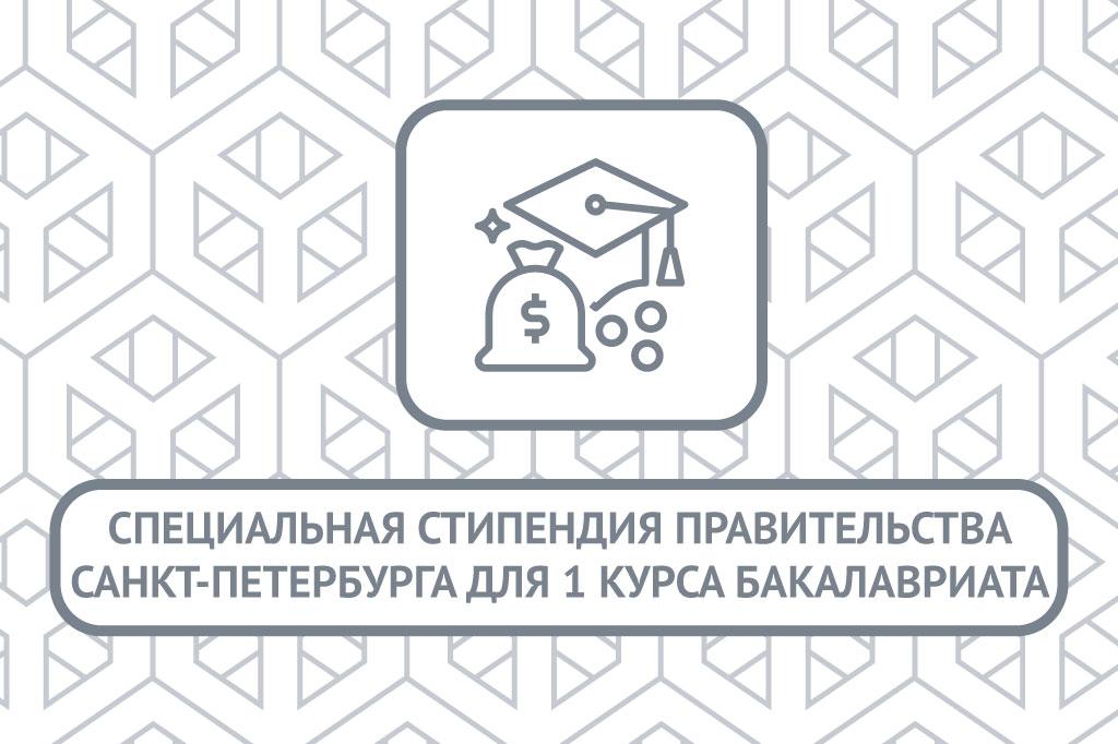 Специальные стипендии правительств Санкт-Петербурга для 1 курса