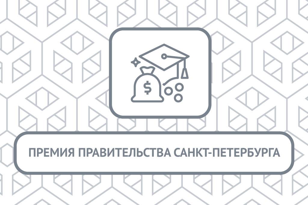 Конкурс на соискание премий Правительства Санкт-Петербурга