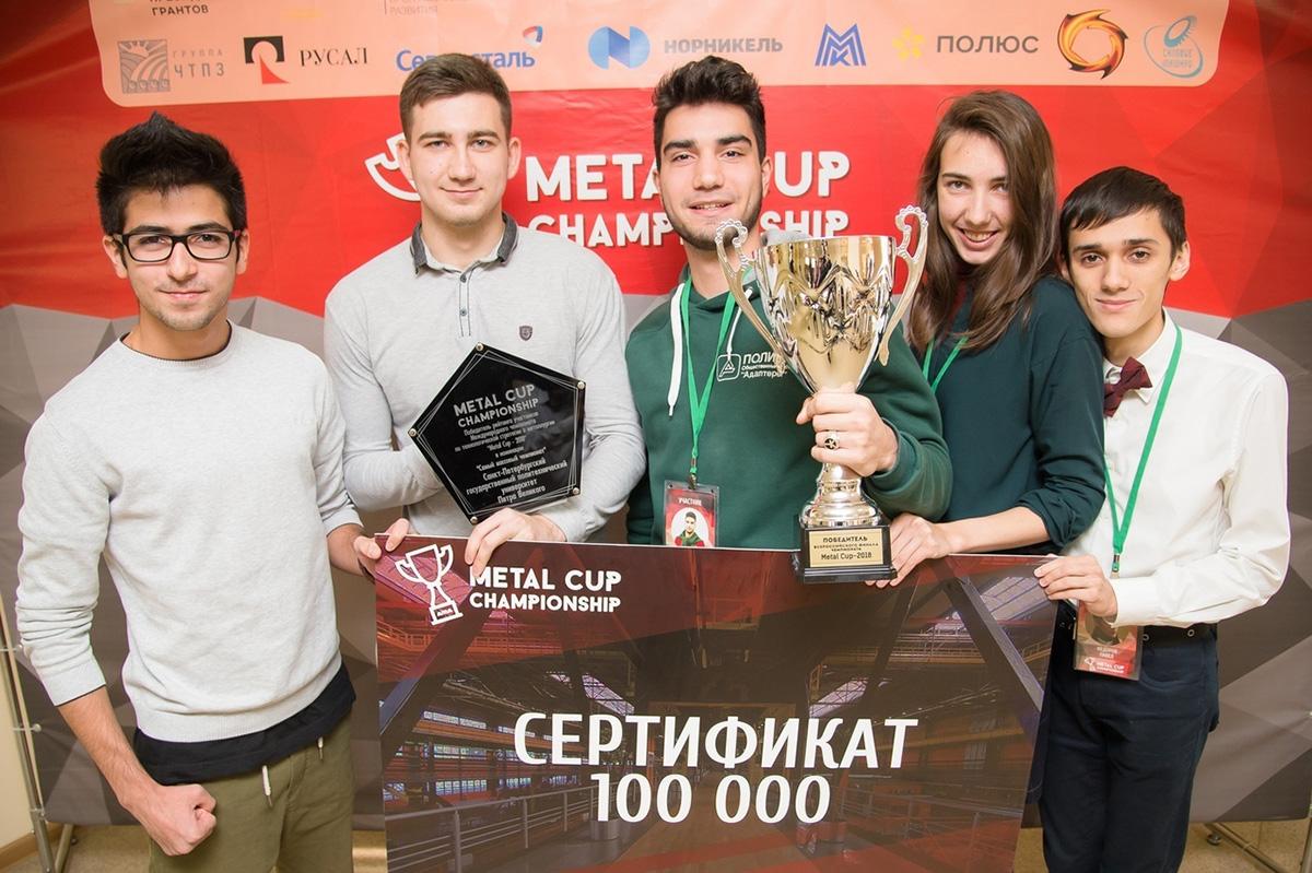 Отбор с сборную РФ на Международный финал Metal Cup. 4-ая индустриальная революция