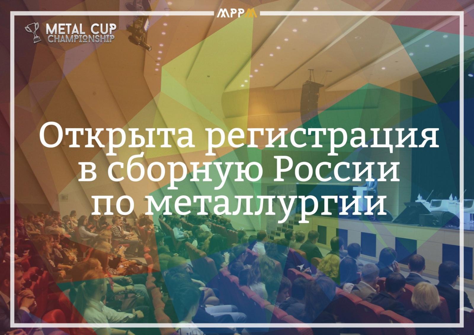 О начале регистрации в сборную России по металлургии