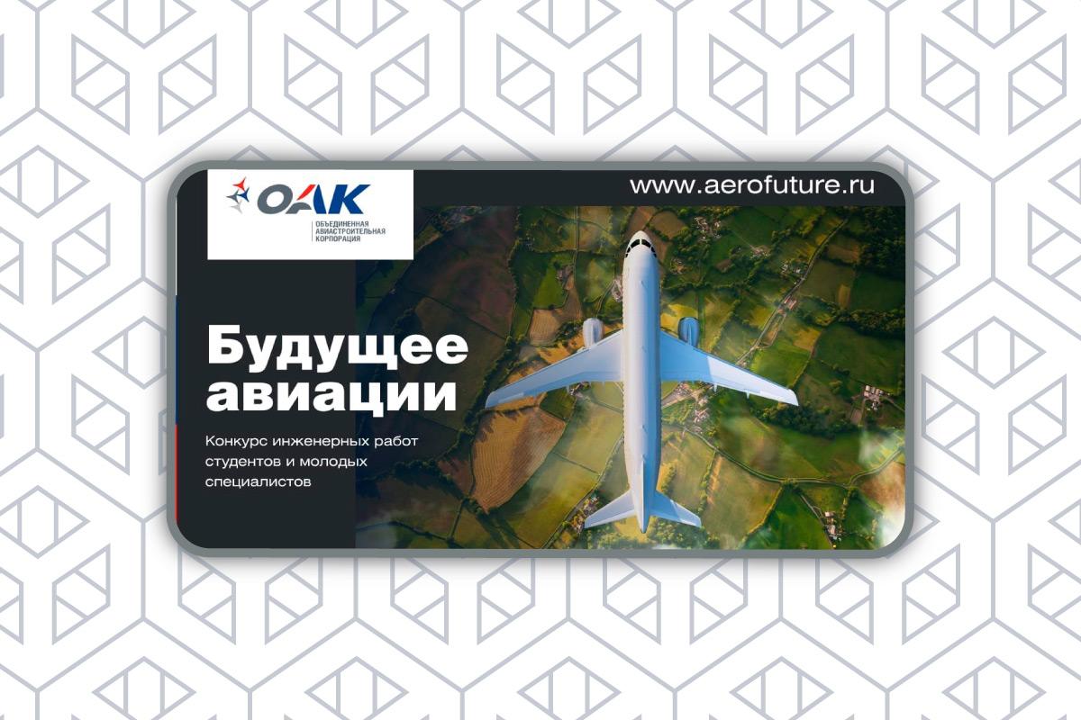 Ежегодный конкурс «Будущее Авиации»