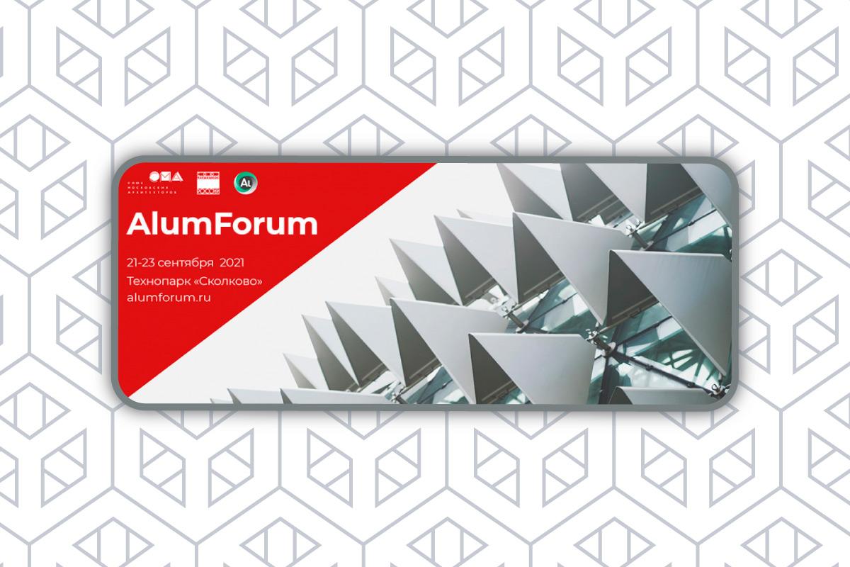 AlumForum 2021 — Международный форум «Алюминий в архитектуре и строительстве»