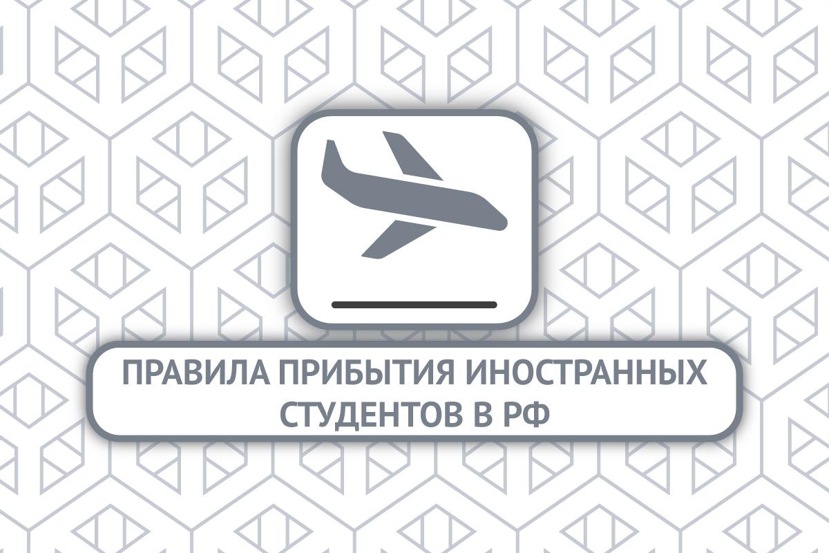 Правила прибытия иностранных студентов на территорию РФ в 2021 году