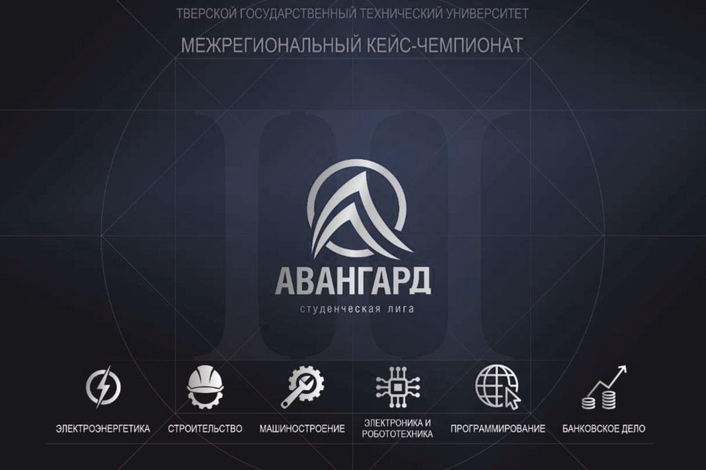 Межрегиональный кейс-чемпионат «Авангард»