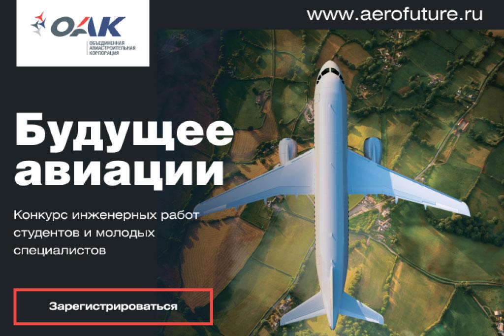 Конкурс инженерных работ студентов и молодых специалистов «Будущее авиации 2019»
