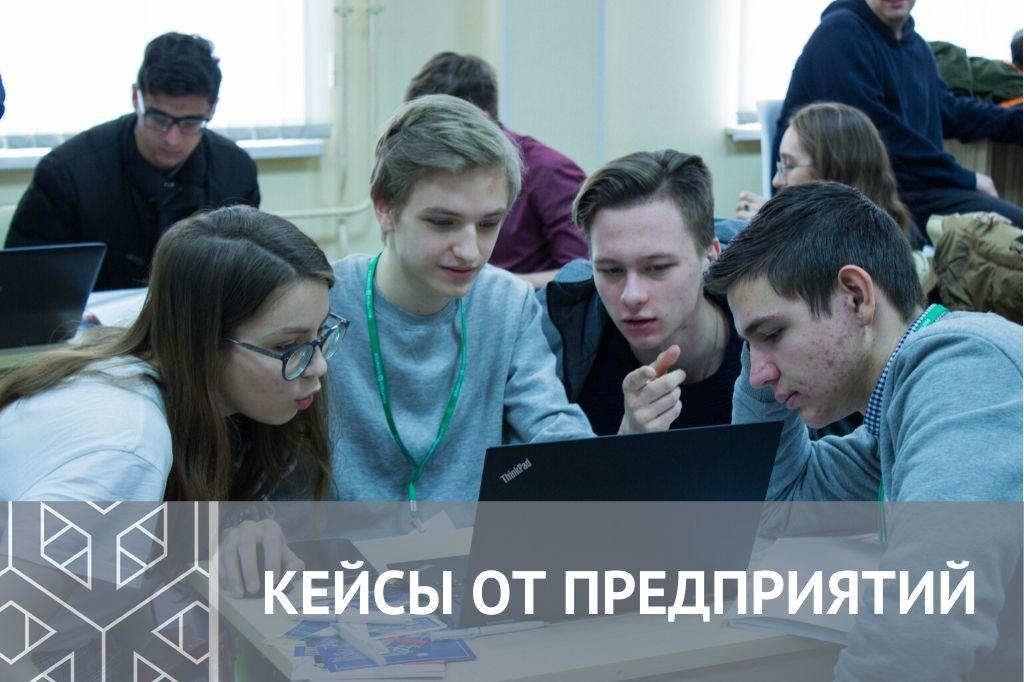 Кейсы для студентов от ПАО «Северсталь» и ОАО «Ижорские заводы»