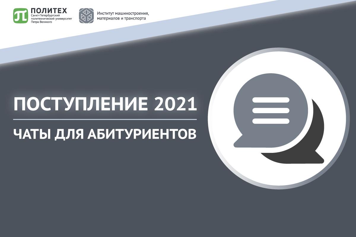 Чаты для поступающих в 2021 году