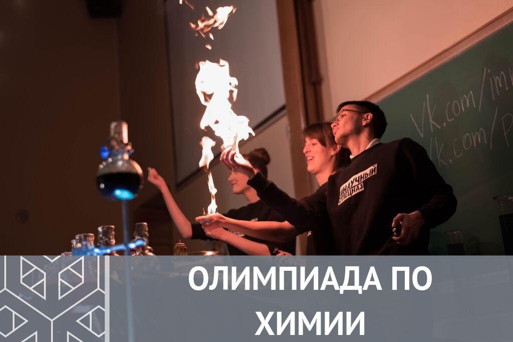 Региональная предметная студенческая олимпиада по химии