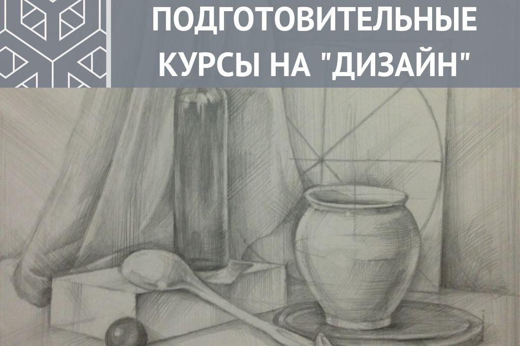 Подготовительные курсы по дисциплинам: рисунок, живопись, композиция