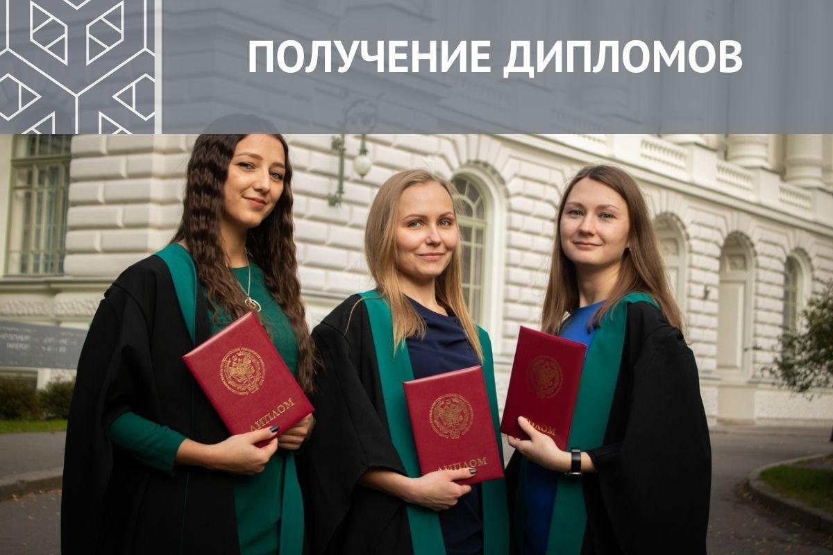 Информация о получении дипломов