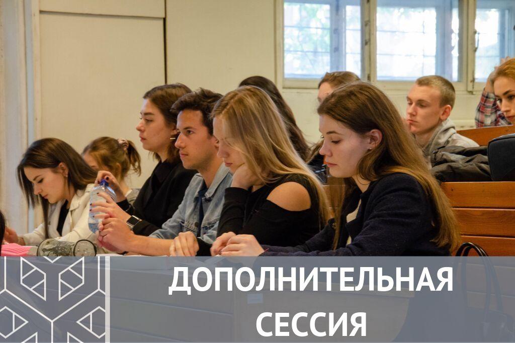 Дополнительная сессия за весенний семестр 2018/2019 учебного года