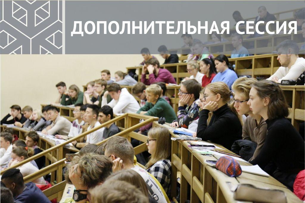Дополнительная сессия зимней промежуточной аттестации 2019/2020 учебного года