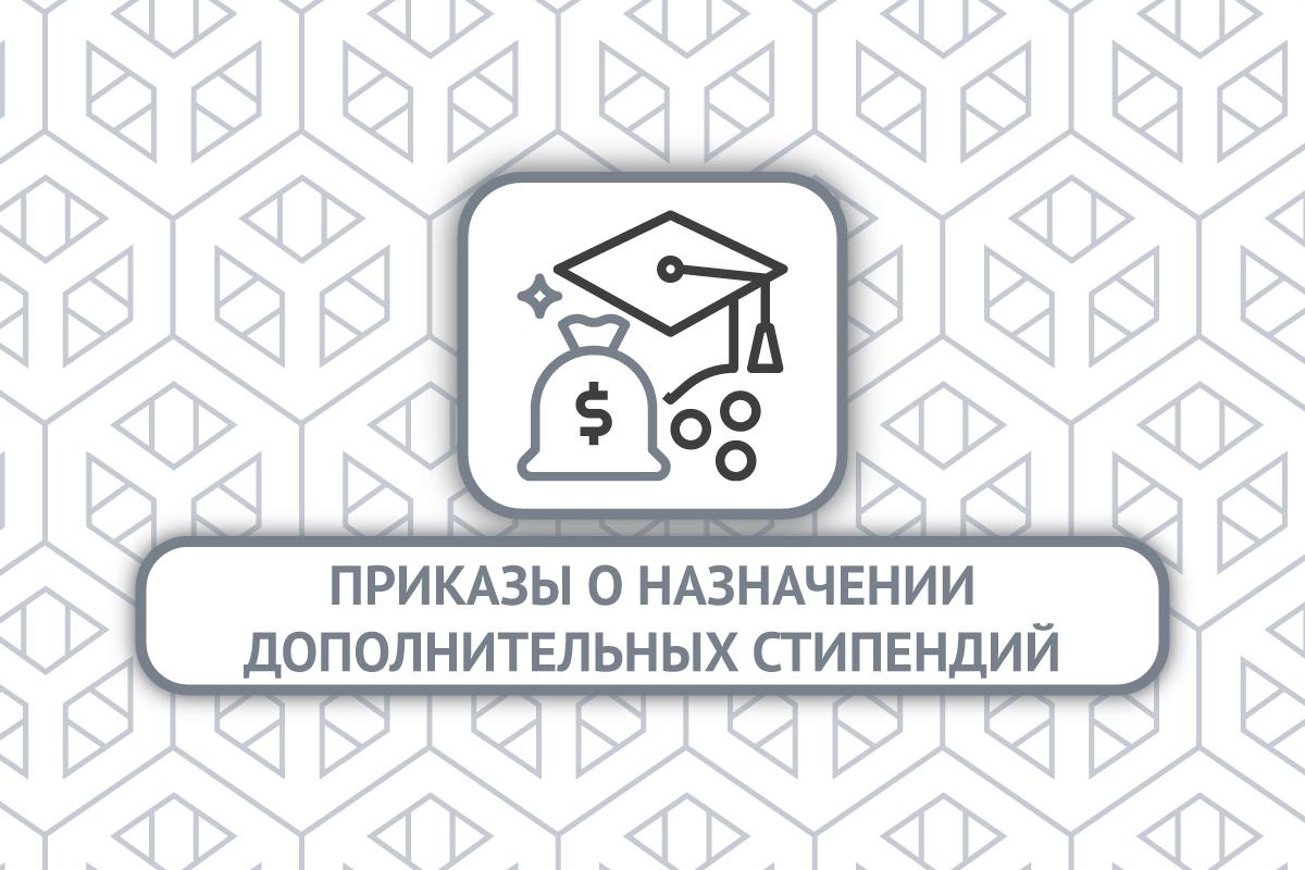 Приказы о назначении повышенных стипендий и Правительства РФ