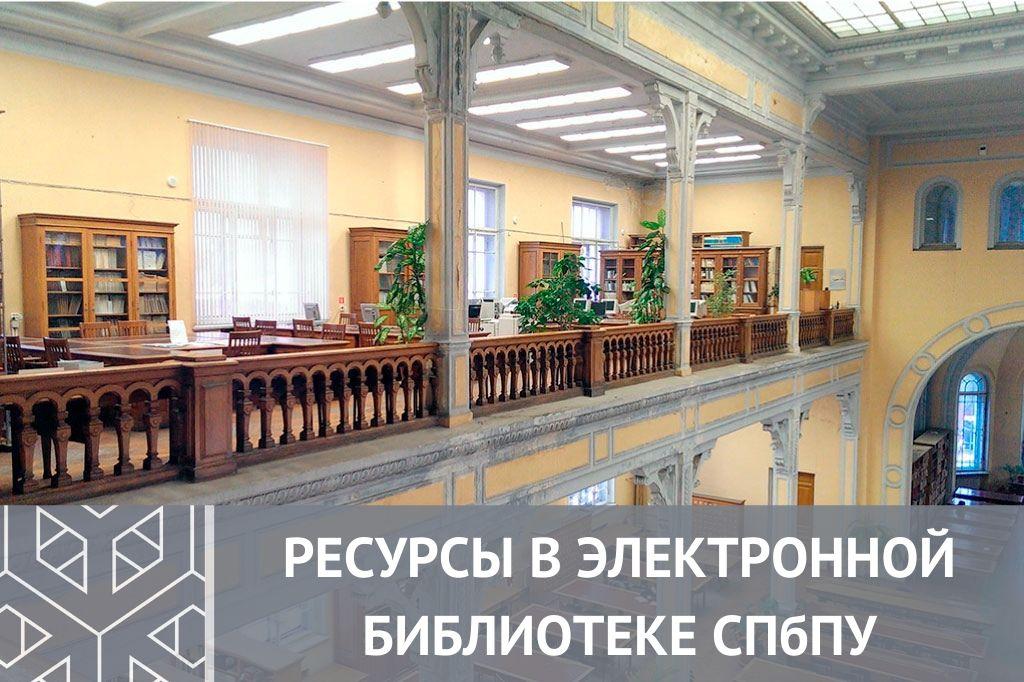 Как работать с ресурсами в Электронной библиотеке СПбПУ?
