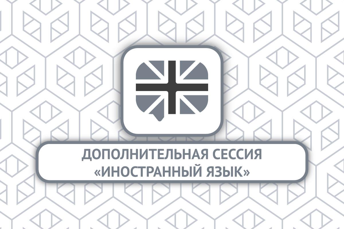 Дополнительная сдача зачета или экзамена по дисциплине «Иностранный язык»