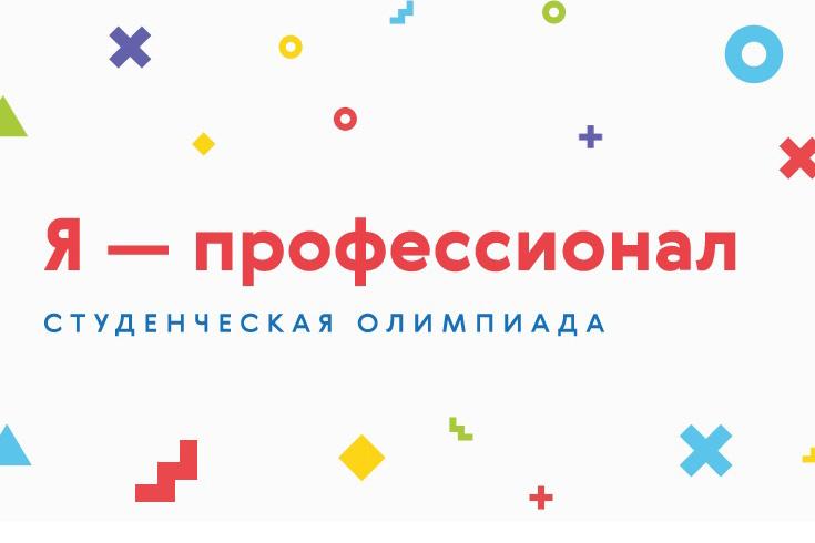 Первая профессиональная олимпиада для студентов российских вузов «Я – профессионал»