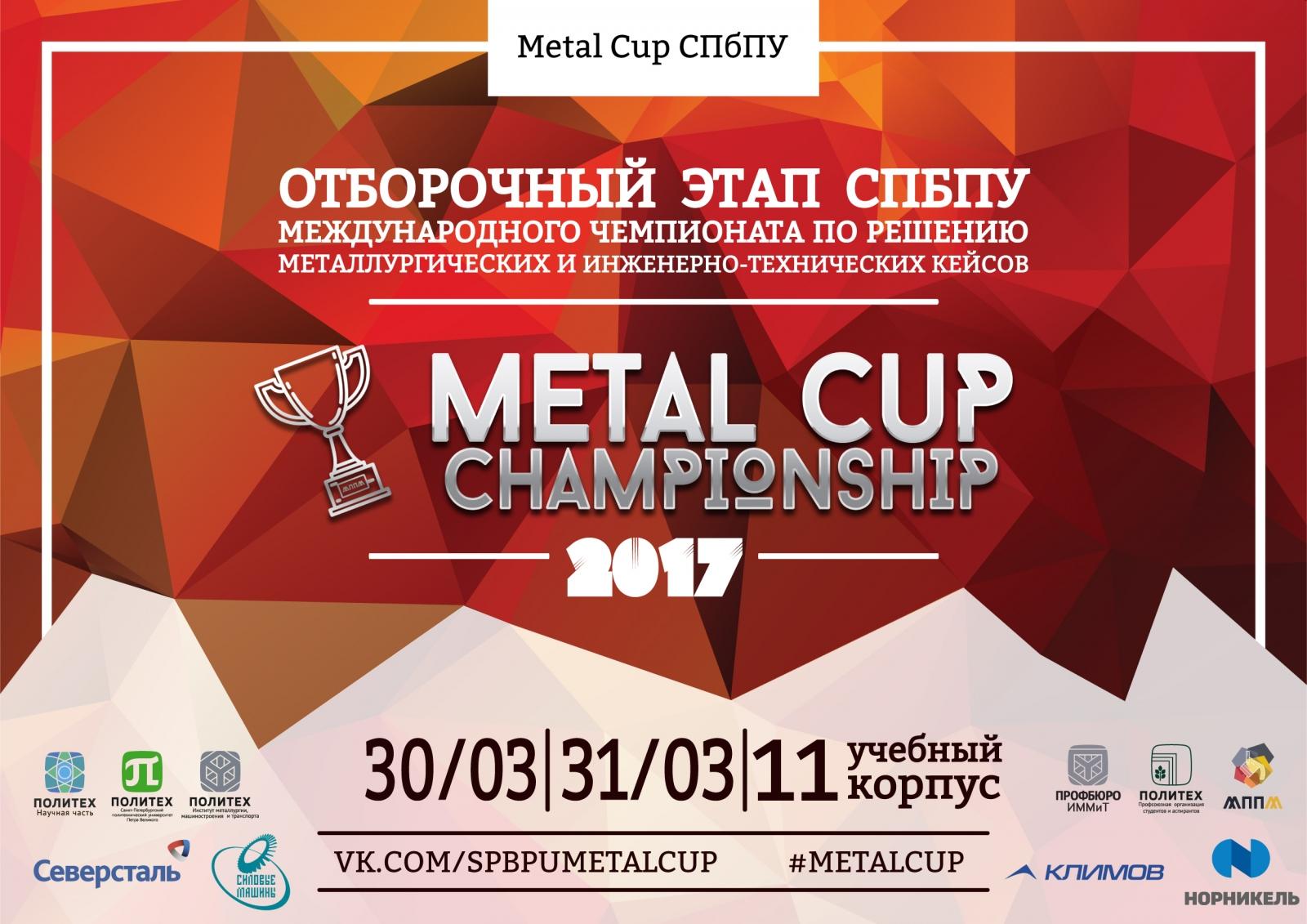 Отборочный этап Международного чемпионата по решению металлургических и инженерно-технических кейсов (Metal Cup 2017)