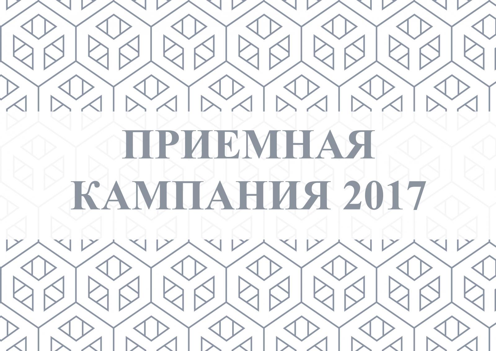 Приемная кампания 2017