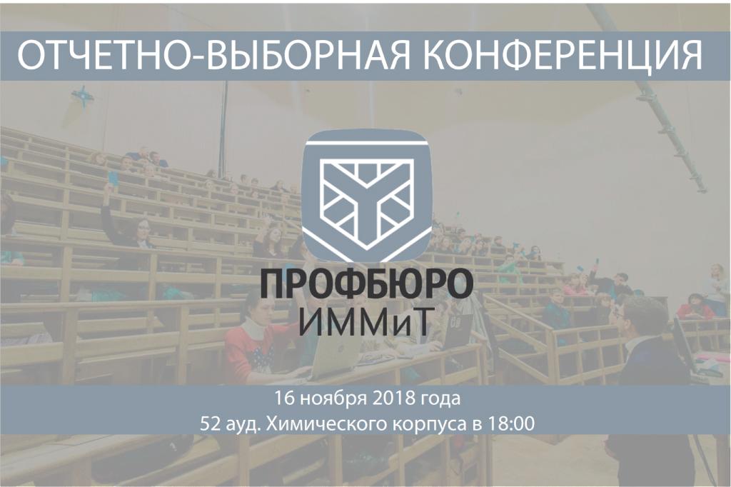 Отчетно-выборная конференция профбюро ИММиТ
