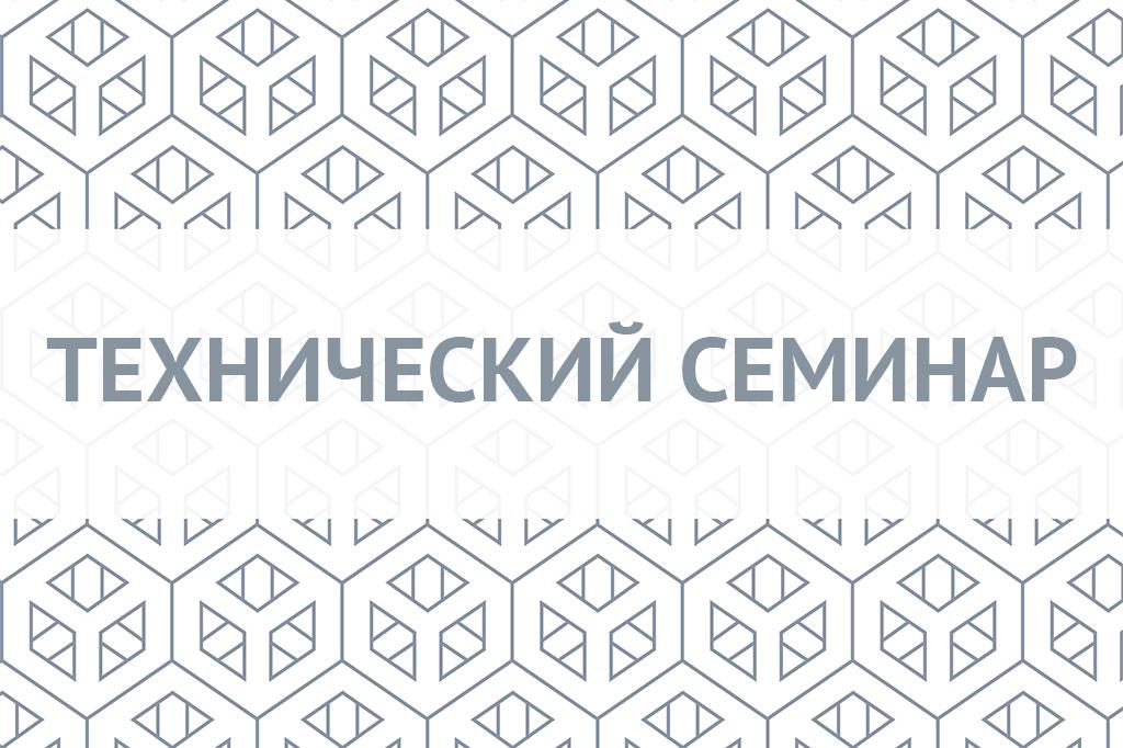 Семинар «Современные практики управления надежностью»