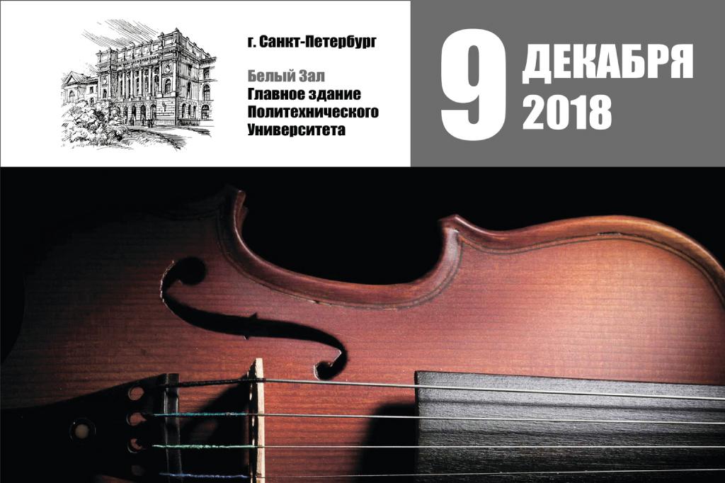 Концерт-встреча выпускников «Зимние вечера Мех-Маша 2018»