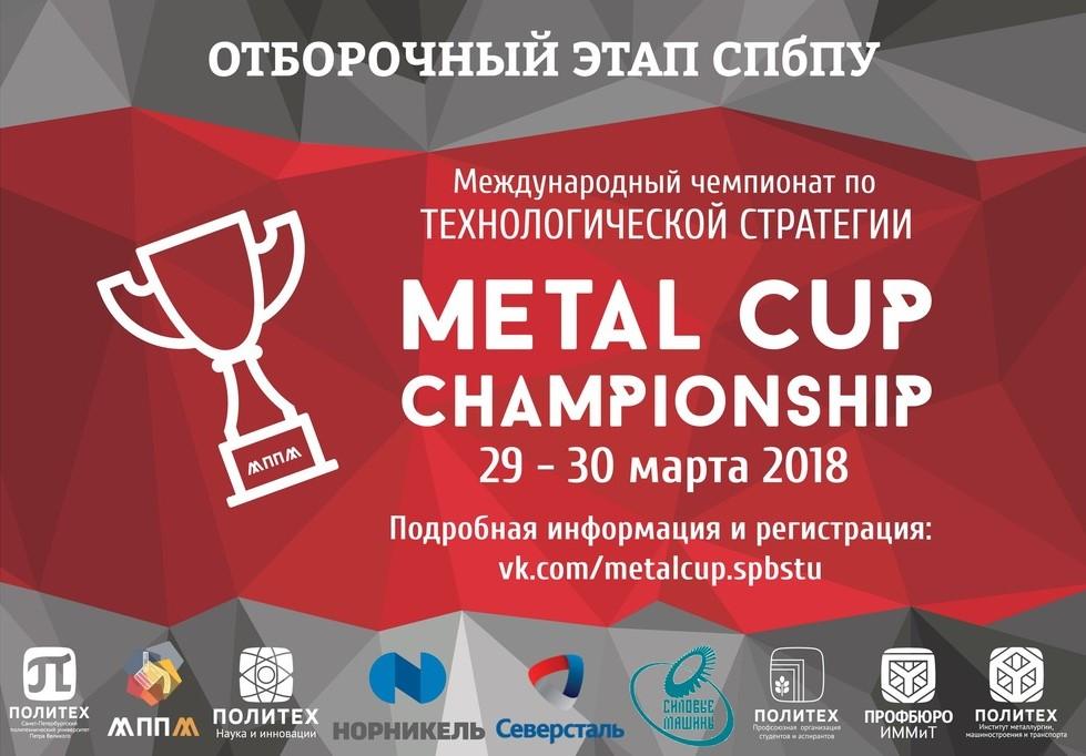 Отборочный этап СПбПУ Metal Cup 2018