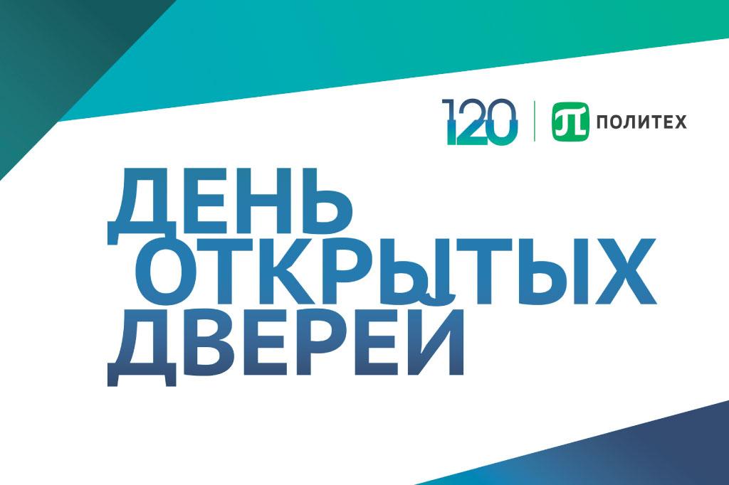 День открытых дверей СПбПУ 2019