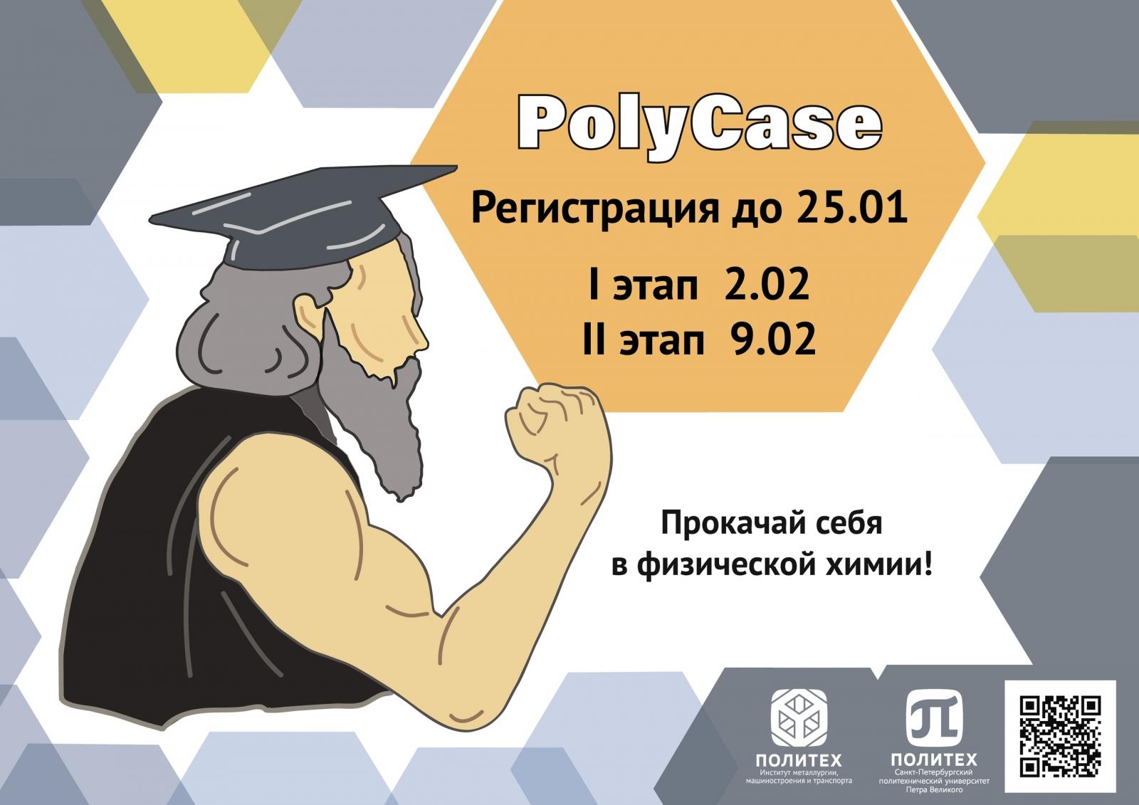 PolyCase 2019 - кейс-чемпионат для учеников 9-11 классов
