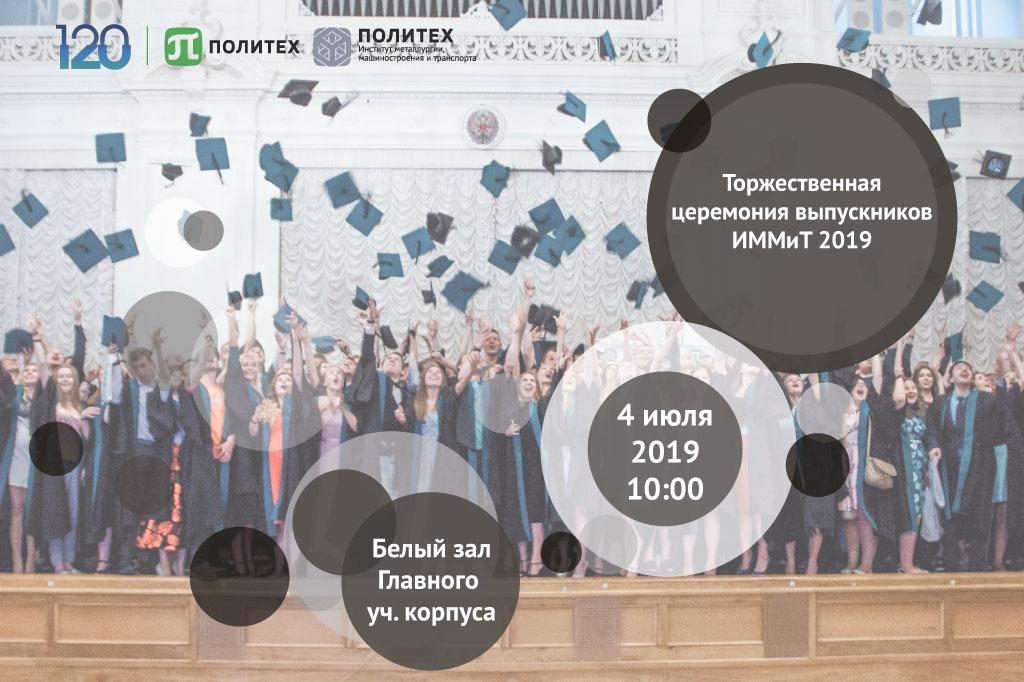 Торжественная церемония выпускников ИММиТ 2019