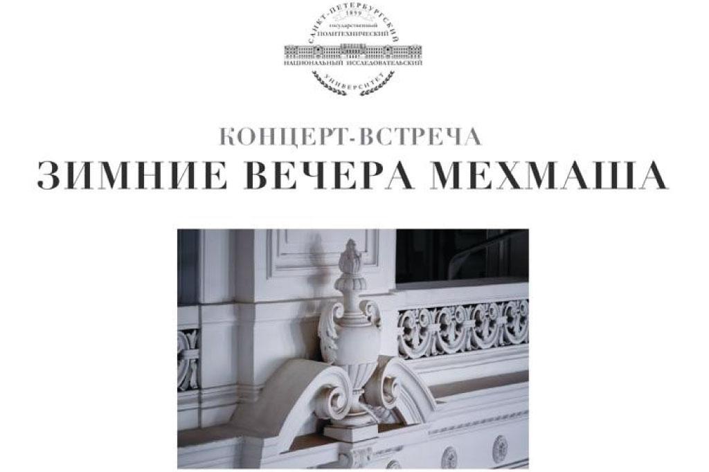 Концерт-встреча «Зимние вечера МехМаша - 2019»
