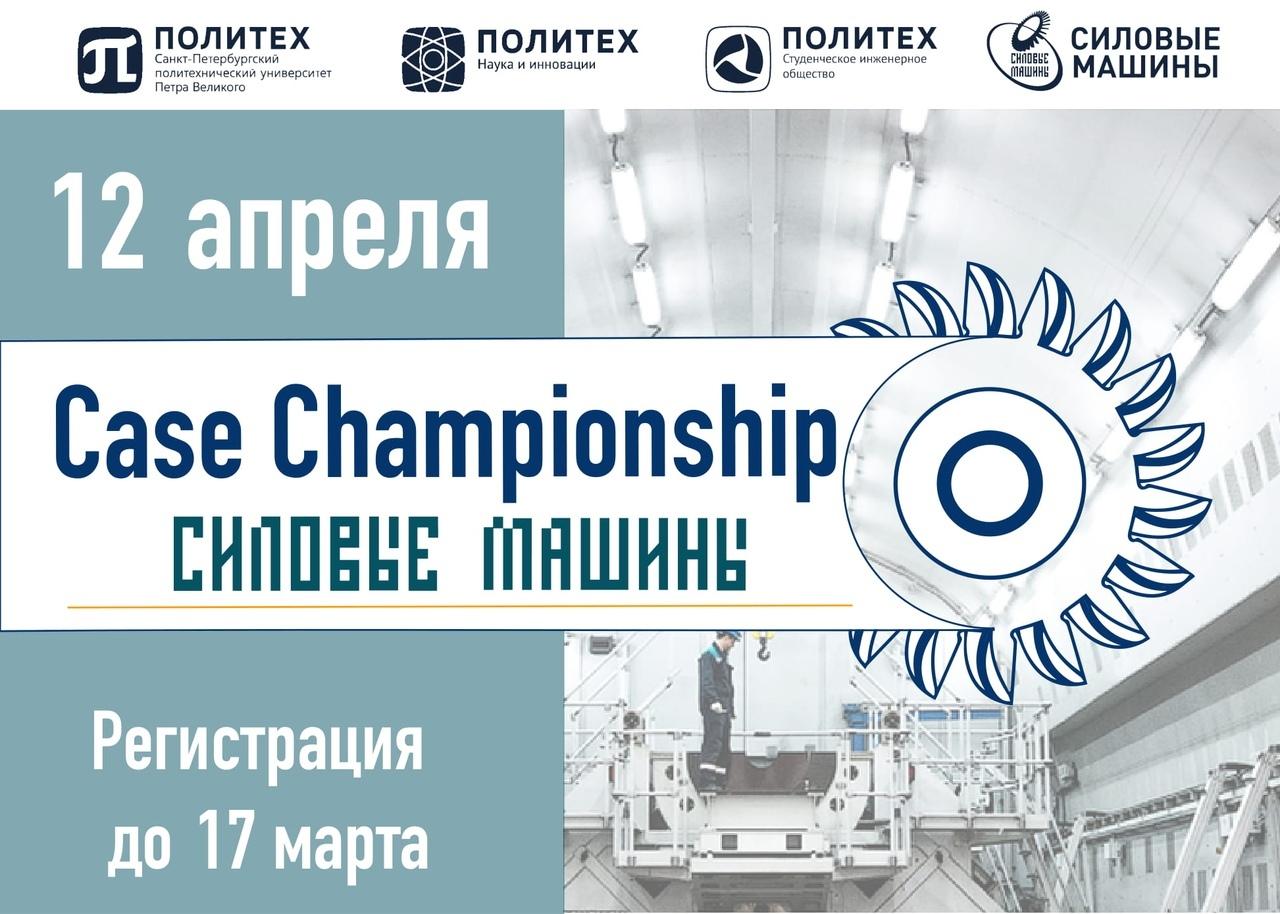 II технический чемпионат «Сила будущего» от ПАО «Силовые машины»