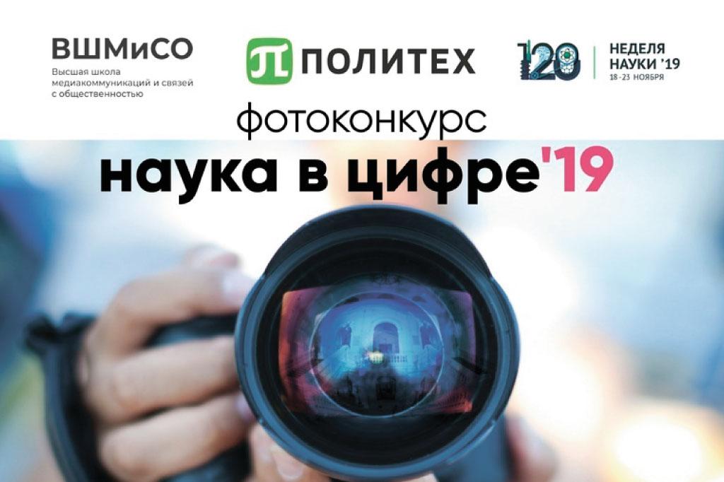 Фотоконкурс «НАУКА В ЦИФРЕ'19»