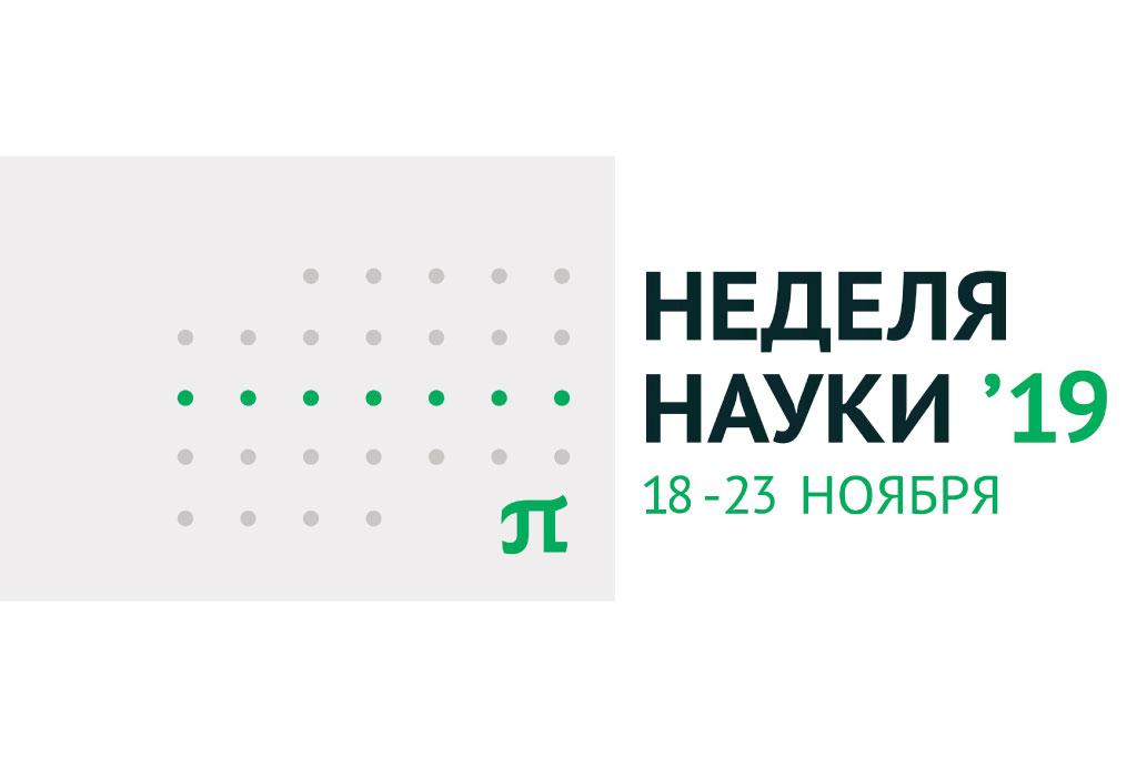 Международный научный Форум «Неделя науки - 2019»