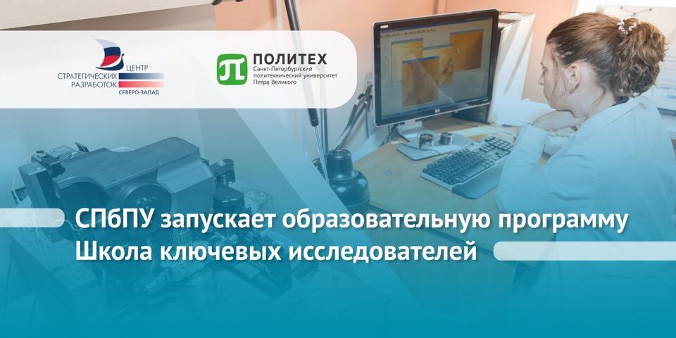 Школа ключевых исследователей СПбПУ