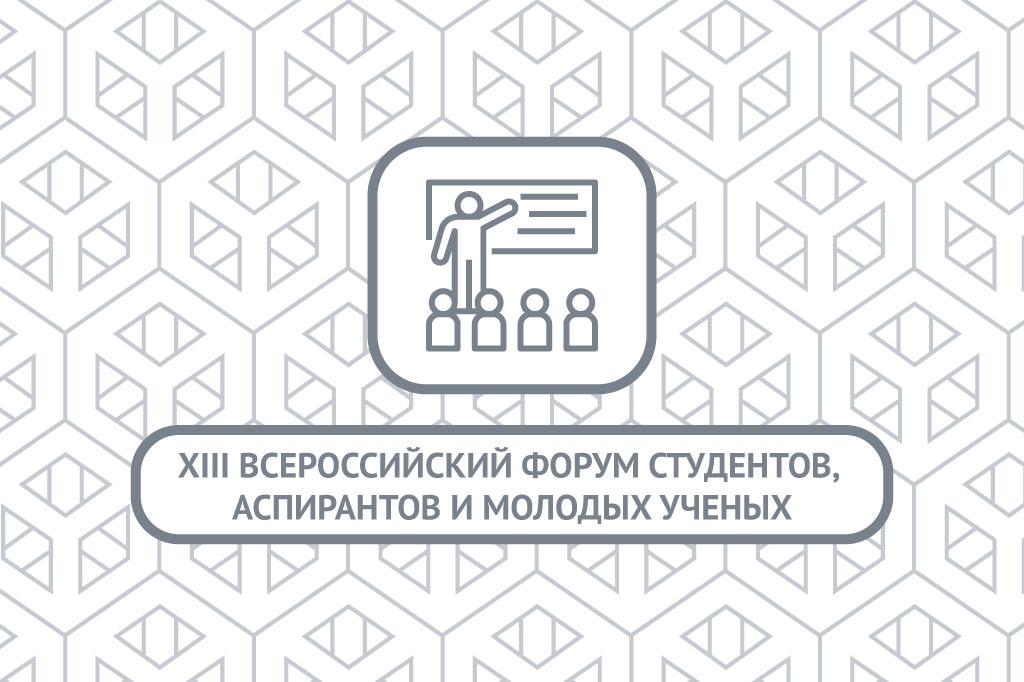 XIII Всероссийский форум студентов, аспирантов и молодых ученых