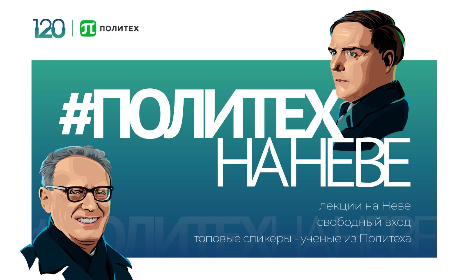 #ПолитехНаНеве - путешествие по рекам и каналам Петербурга
