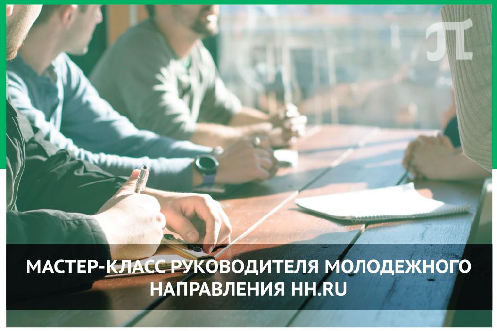 Мастер-класс руководителя направления HH.RU