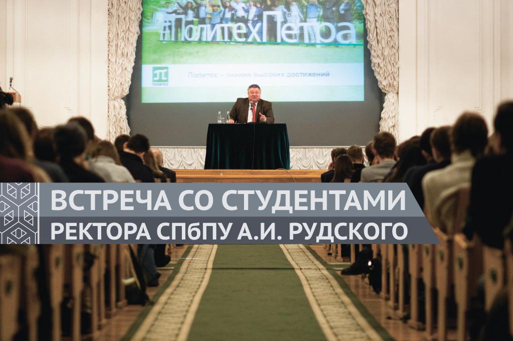 Встреча ректора СПбПУ А.И. Рудского со студентами