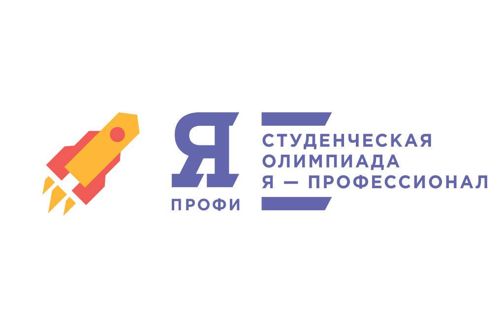 Cтуденческая олимпиада «Я – профессионал». Третий сезон.
