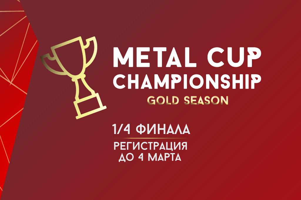 Отборочный этап СПбПУ «Metal Cup 2020»