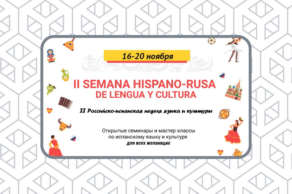 II Российско-испанская неделя языка и культуры
