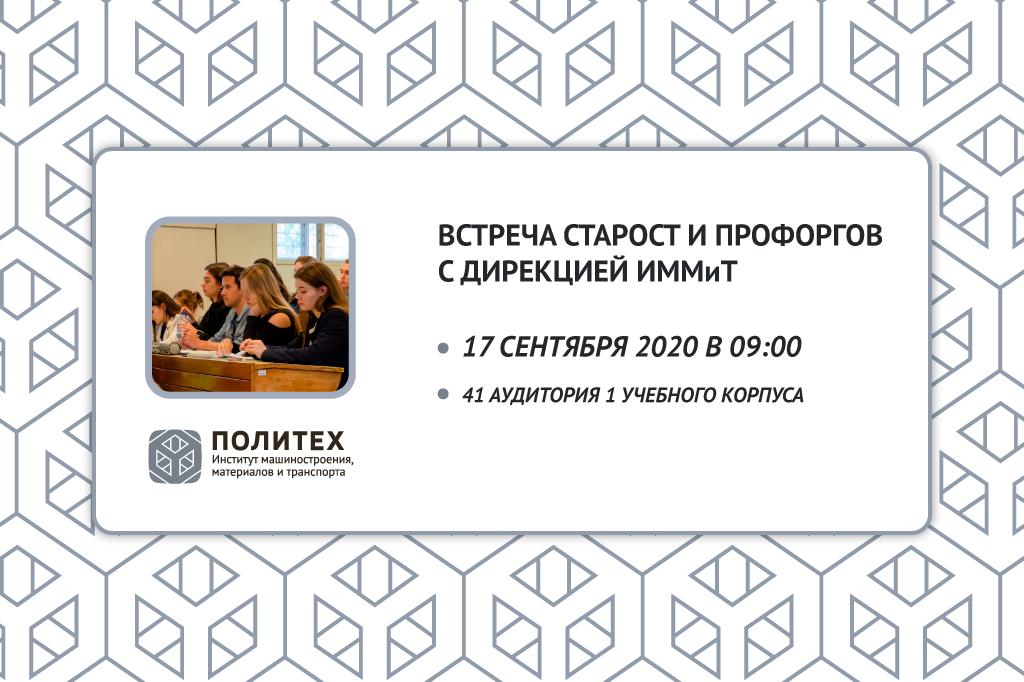 Встреча старост и профоргов 1 курса с дирекцией ИММиТ