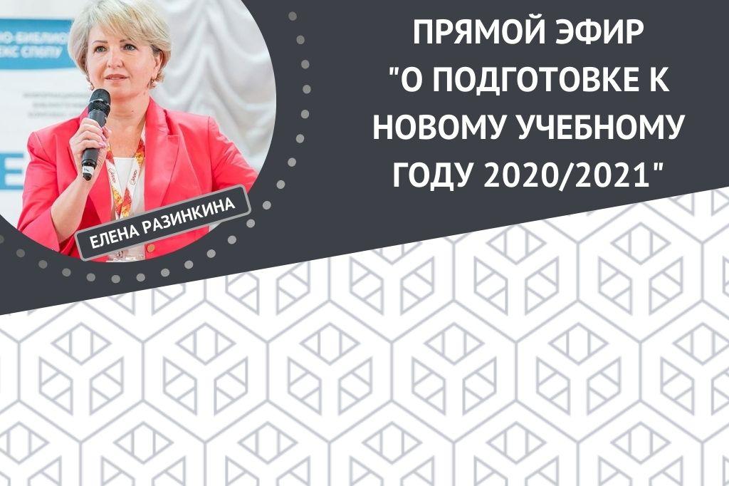 Прямой эфир по подготовке к новому учебному году 2020/2021