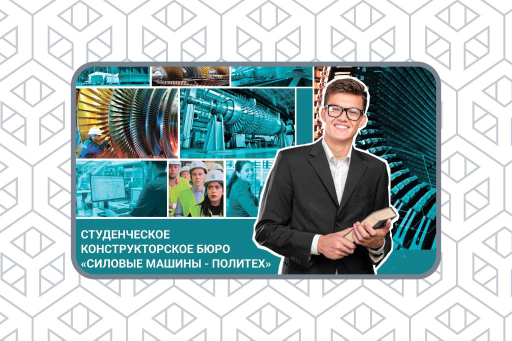 Конференция «День Силовых машин СПбПУ»