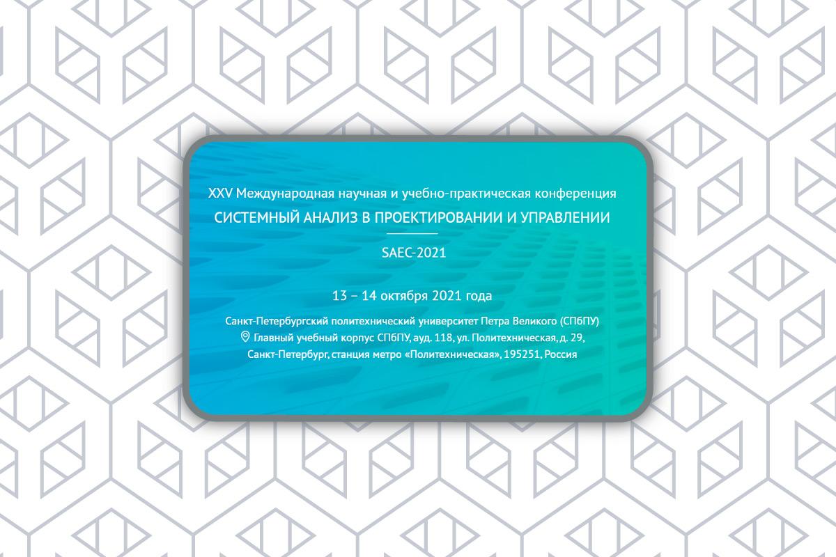 XXV Международная научная и учебно-практическая конференция «Системный анализ в проектировании и управлении» (SAEC-2021)