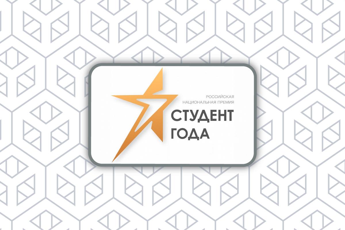 Первый этап конкурса «Студент года 2021»